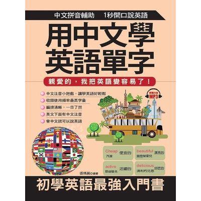 用中文學英語單字(親愛的我把英語變容易了)(附1MP3)
