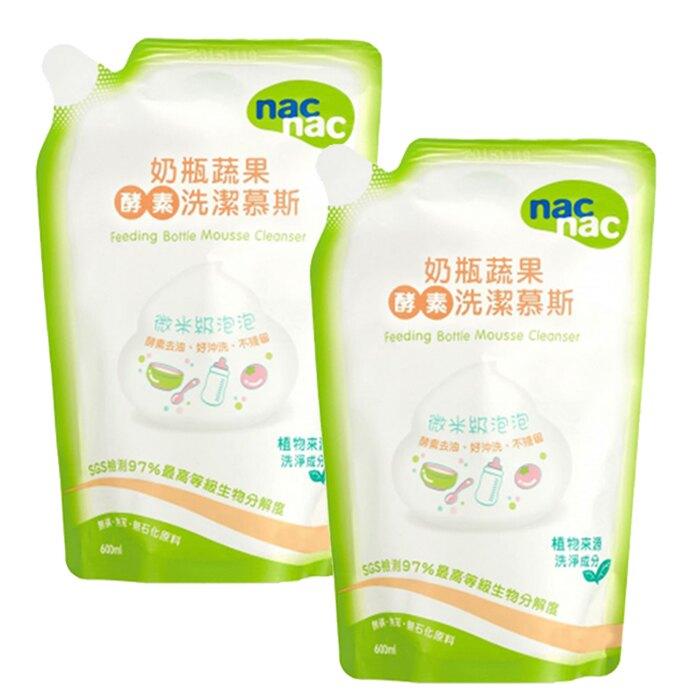 nac nac 奶瓶蔬果酵素洗潔慕斯 補充包 600ml / 2包 138211好娃娃