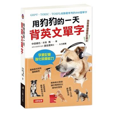 用狗狗的一天背英文單字(附MP3)