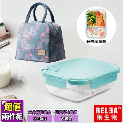 RELEA 物生物 外出用餐兩件組(三分隔保鮮盒1040ml+保溫保冷提袋)