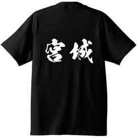 宮城 オリジナル Tシャツ 書道家が書く プリント Tシャツ 【 宮城 】 六.黒T x 白横文字(背面) サイズ:L