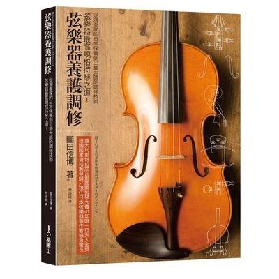 弦樂器養護調修(弦樂器最高規格待琴之道.從演奏家的日常保養到工藝大師的調修技術)