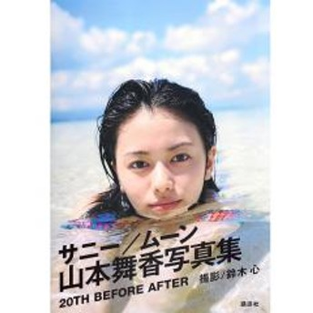 サニー/ムーン 山本舞香写真集/山本舞香/鈴木心