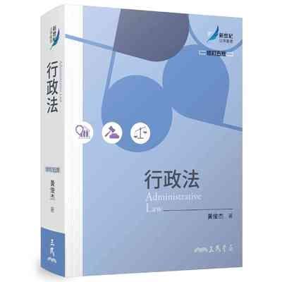 (三民)行政法(修訂5版)(黃俊杰)