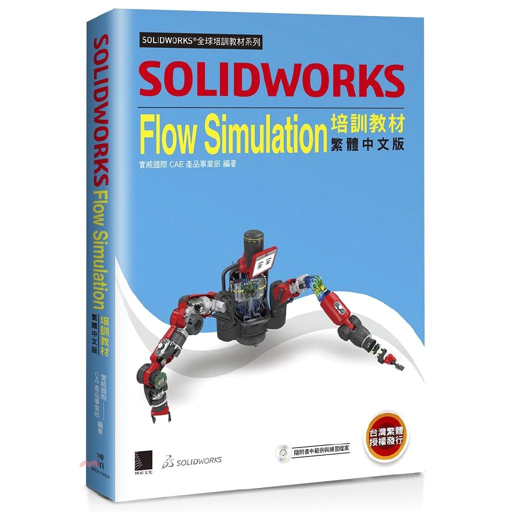 《博碩文化》SOLIDWORKS Flow Simulation培訓教材[79折]