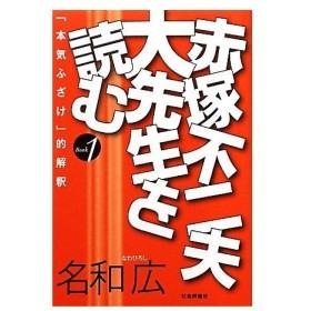 赤塚不二夫大先生を読む(Book1) 「本気ふざけ」的解釈/名和広【著】