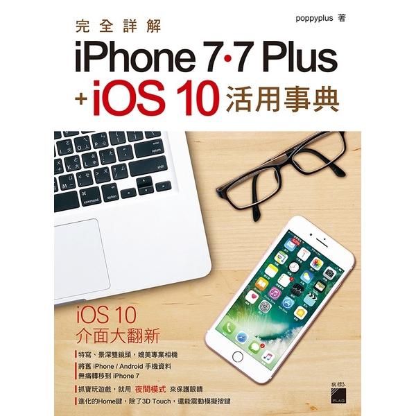 完全詳解 iPhone 7‧ 7 Plus + iOS10 活用事典
