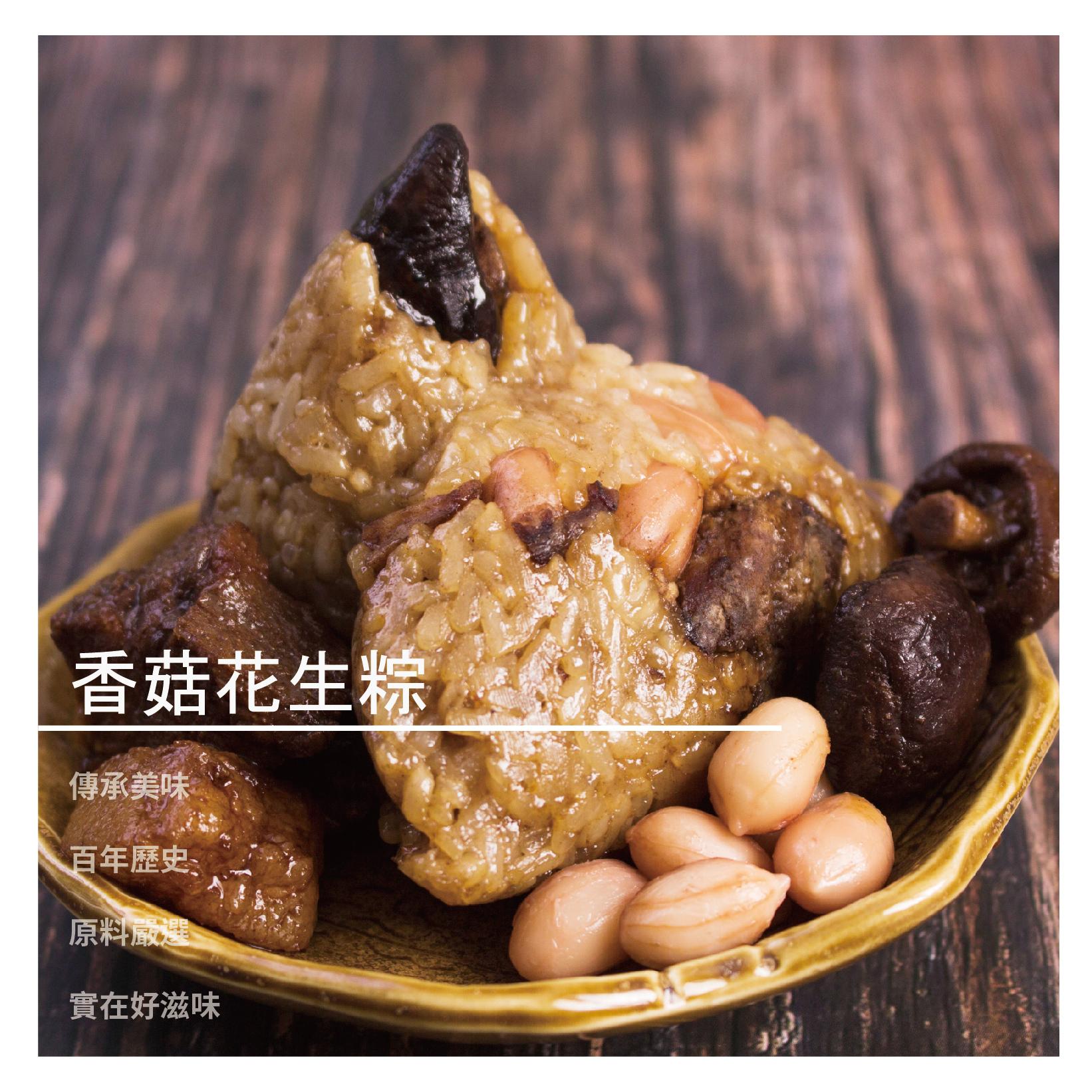 【乾家肉粽粿粽大王】香菇花生粽 150g