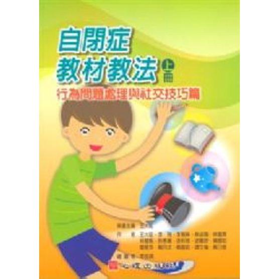 (心理出版社)自閉症教材教法上冊(王大延)