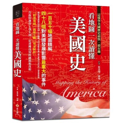 看地圖一次讀懂美國史