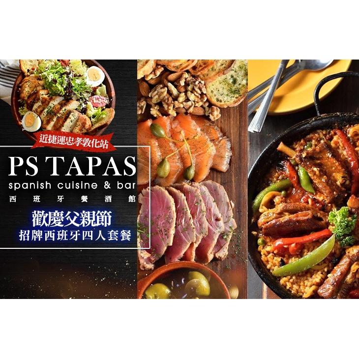 【PS TAPAS 西班牙餐酒館】歡慶父親節 招牌西班牙四人套餐 台北