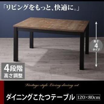 ダイニングテーブル こたつもソファも高さ調節 ヴィンテージ リビングダイニング Antield アンティルド ダイニングこたつテーブル W120