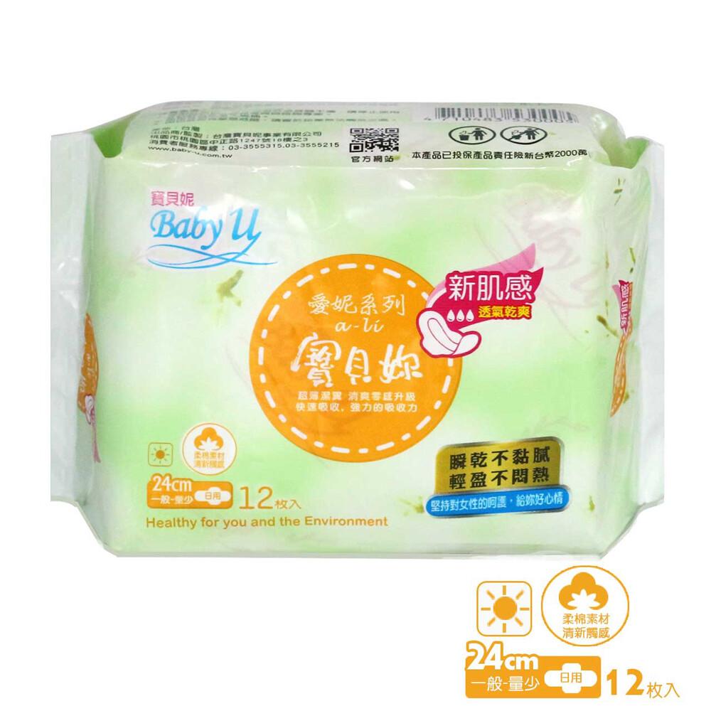 寶貝妮親膚超薄潔翼日用衛生棉 愛妮系列-一般版(12枚/包) 24cm