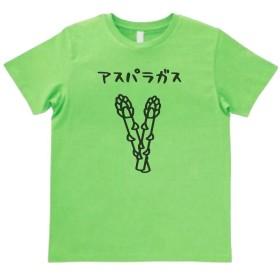 【ノーブランド品】 おもしろ Tシャツ アスパラガス ライトグリーン MLサイズ (L)