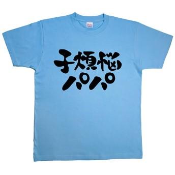 Tシャツ 子煩悩パパ ライトブルー ☆おもしろ 父の日 プレゼントに最適 ラッピング無料 5.6oz ヘビーウェイト☆ Mサイズ