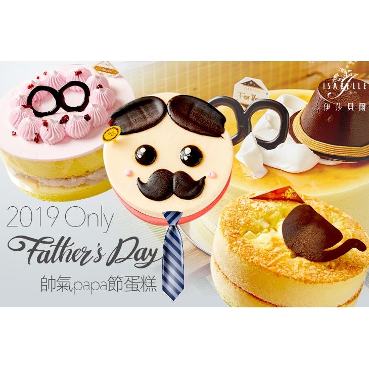 【ISABELLE 伊莎貝爾】2019限定-帥氣papa節蛋糕 10吋蛋糕一個 嘉義