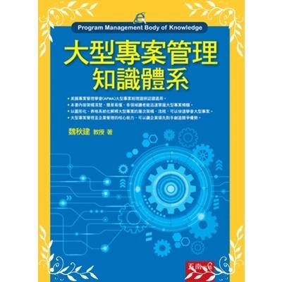 大型專案管理知識體系