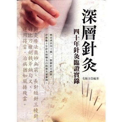 深層針灸(四十年針灸臨證實)