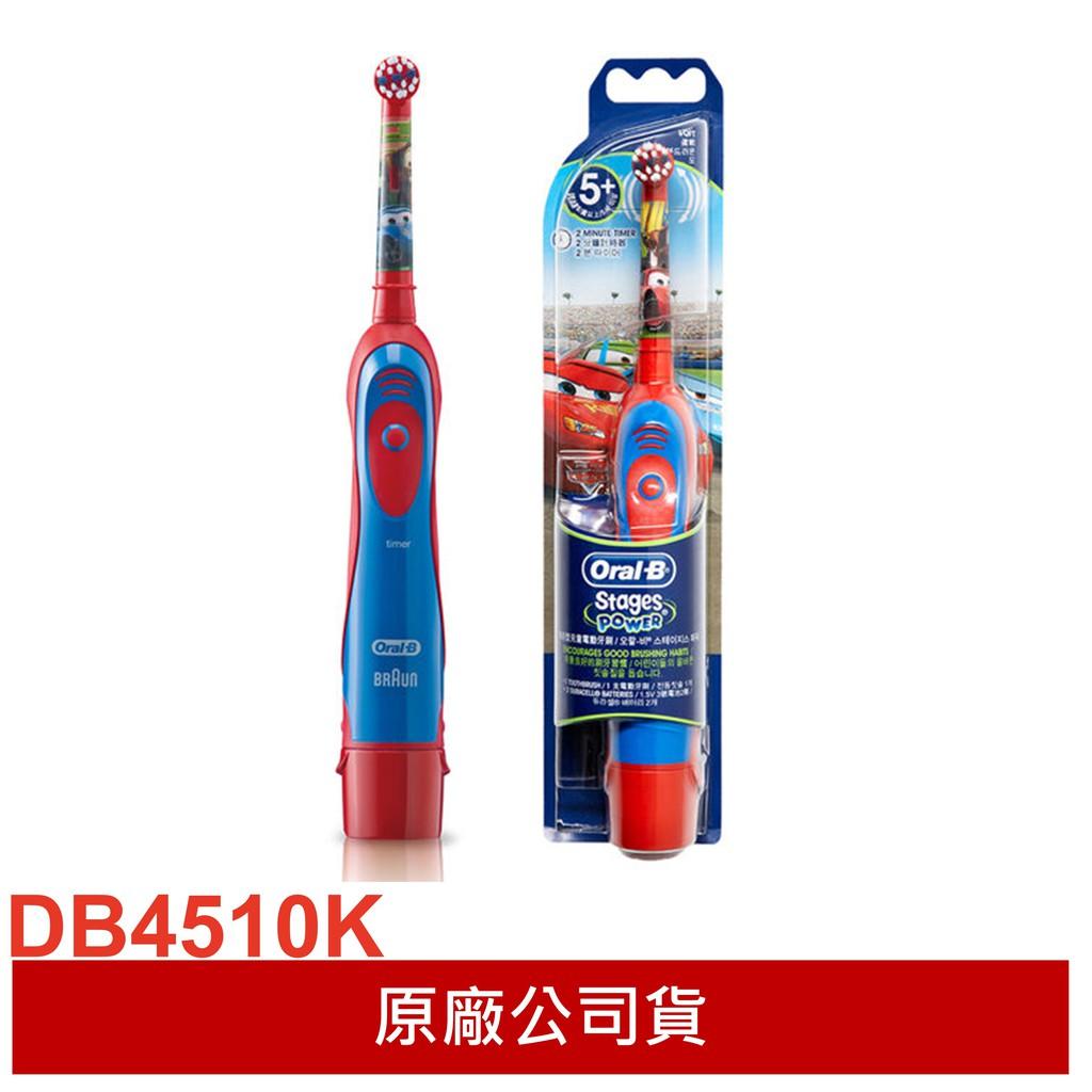 Oral-B 歐樂B 汽車款電池式兒童電動牙刷 DB4510K