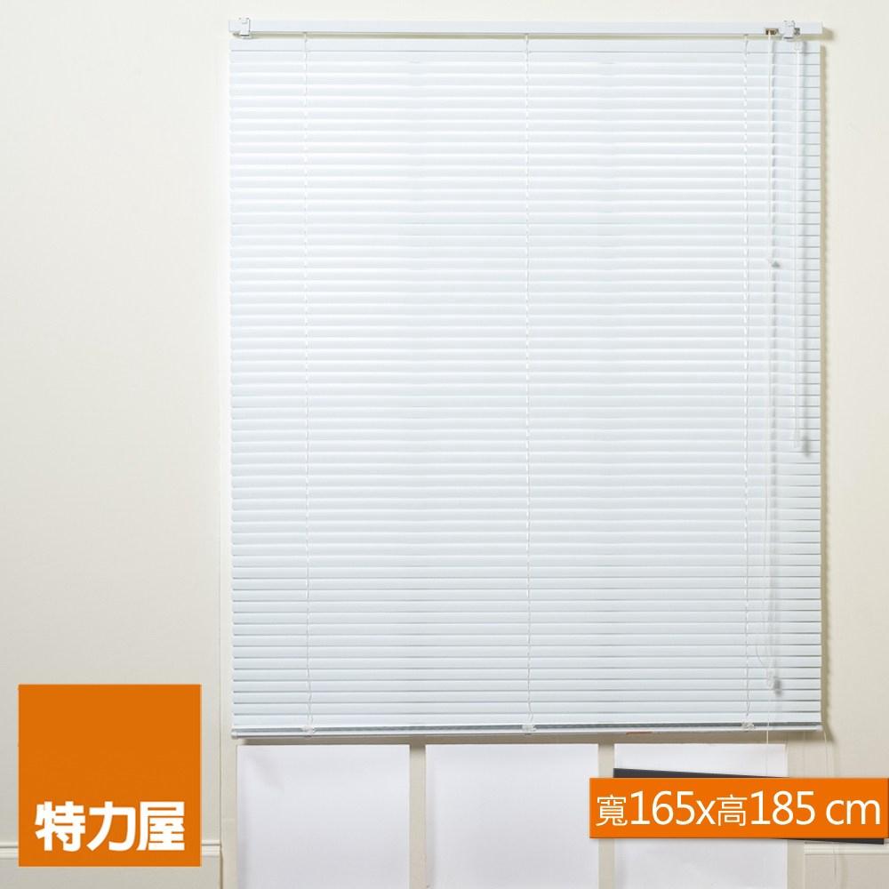 特力屋 鋁百葉窗 白色 寬165x高185cm