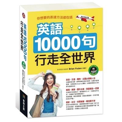英語10000句行走全世界(附MP3.CD)