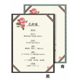 友禅紙使用 A4判 印伝調メニューブック 網代 (A-4 1ページ仕様) 友禅-18