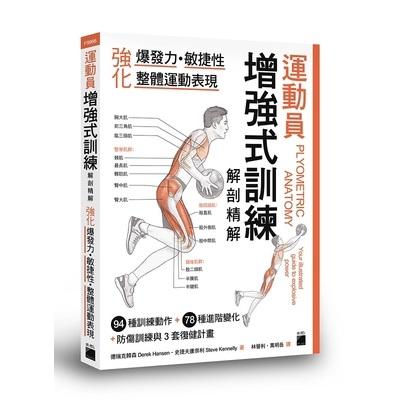 運動員增強式訓練解剖精解(強化爆發力.敏捷性.整體運動表現)
