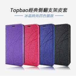 Topbao HTC U12 PLUS 冰晶蠶絲質感隱磁插卡保護皮套 (藍色)