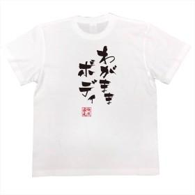 隼風Tシャツ わがままボディ(LサイズTシャツ白x文字黒)