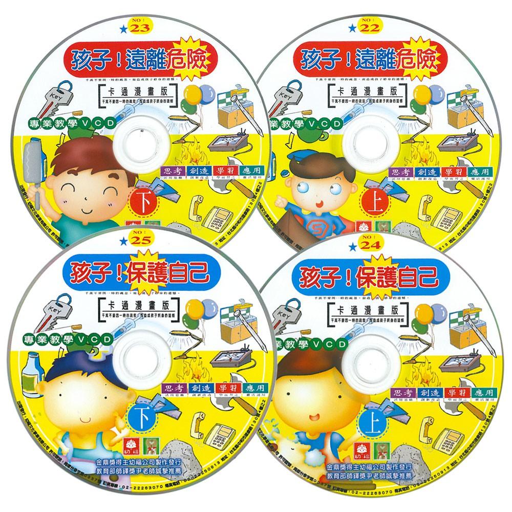 【幼福】孩子 遠離危險、保護自己VCD(共4片)-168幼福童書網