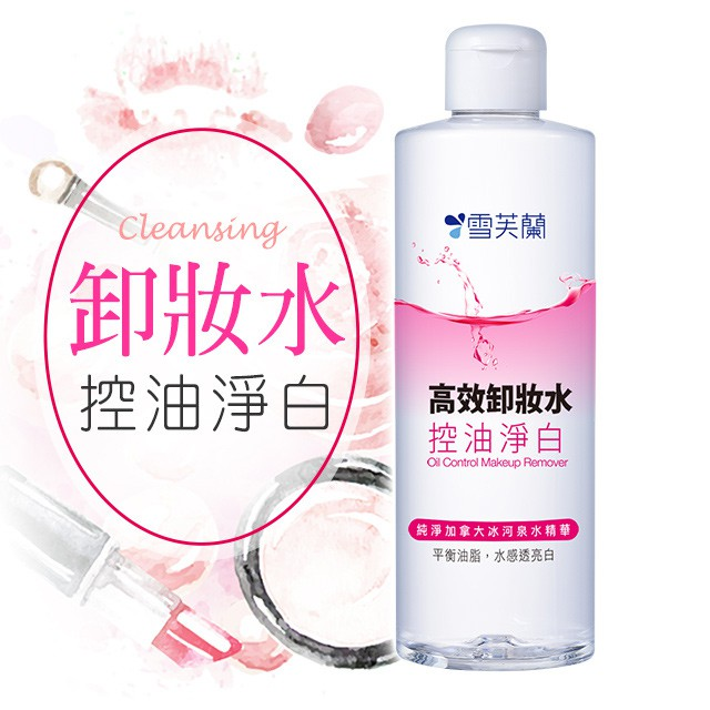 【雪芙蘭】《控油淨白》高效卸妝水300ml