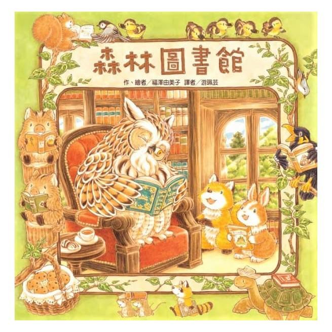 東方-森林圖書館((大熊與小睡鼠/大排長龍作者2019最新作2)