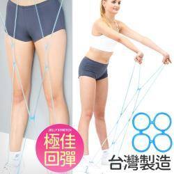 台灣製造!!4環型QQ果凍拉力繩