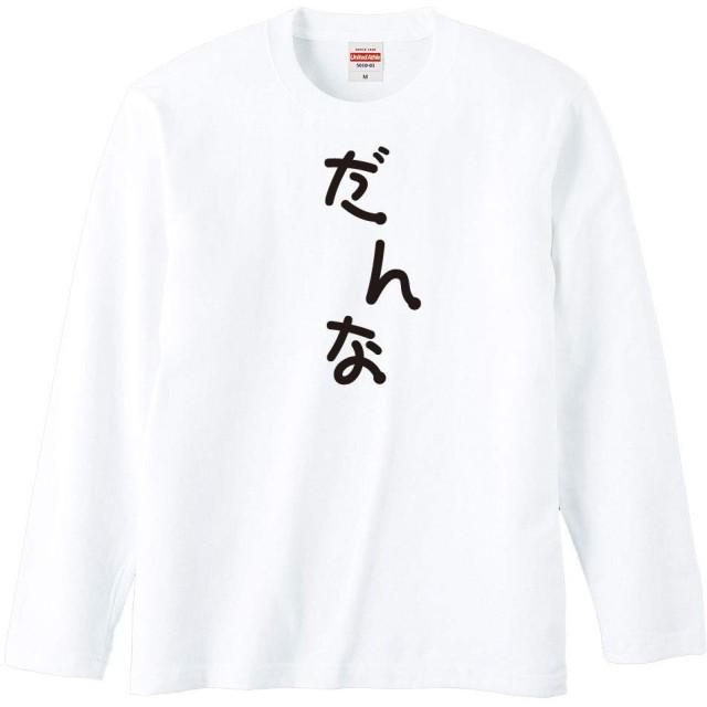 手書き風文字Tシャツ だんな 印鑑入れない(Mサイズ長袖Tシャツ白x文字黒)