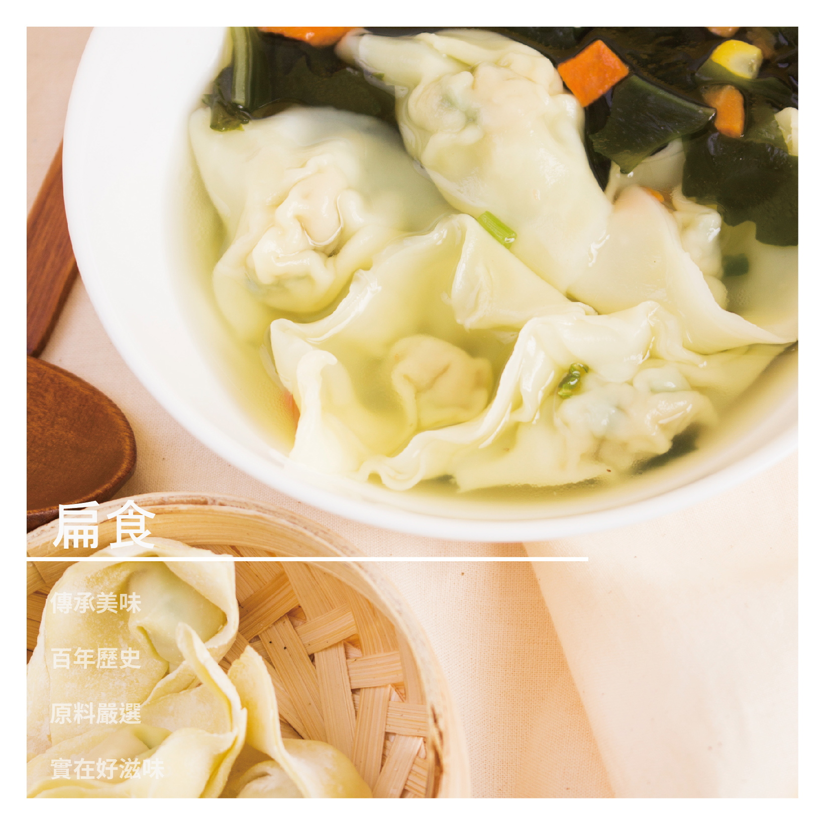 【乾家肉粽粿粽大王】扁食 50g/盒