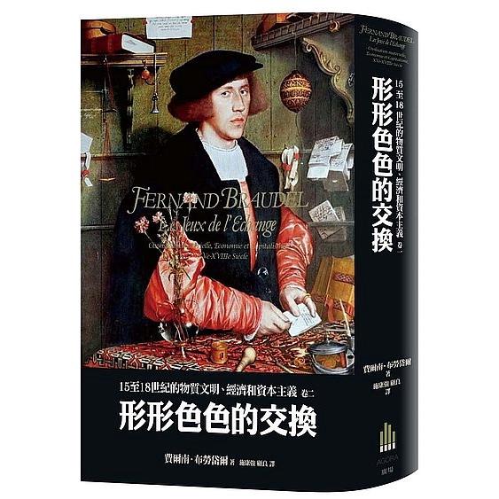 15至18世紀的物質文明.經濟和資本主義(卷二)形形色色的交換