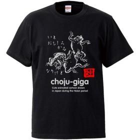 鳥獣戯画 メッセージ 半袖 Tシャツ いとおもしろかるなりけど かえる カタログネットTシャツ工房 ハーフスリーブ (S, ブラック)