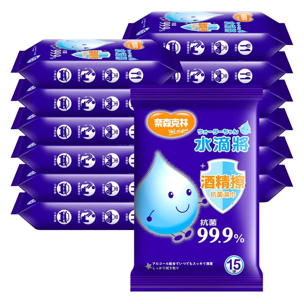 奈森克林 水滴將酒精擦抗菌濕巾15抽x12包/組
