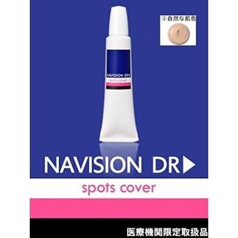 NAVISION DR ナビジョンDR スポッツカバー 自然な肌色 SPF40・PA+++【医療機関限定取扱品】