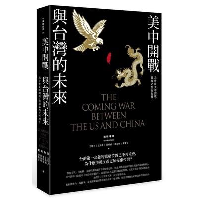 美中開戰與台灣的未來(為什麼美中開戰.戰場必然在台灣)