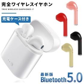 iphone7 ワイヤレスイヤホン Bluetooth 5.0 イヤホン ワイヤレスイヤホン 片耳 両耳 2WAY スポーツ ランニング ブルートゥース iPhone 7 8 X XS android