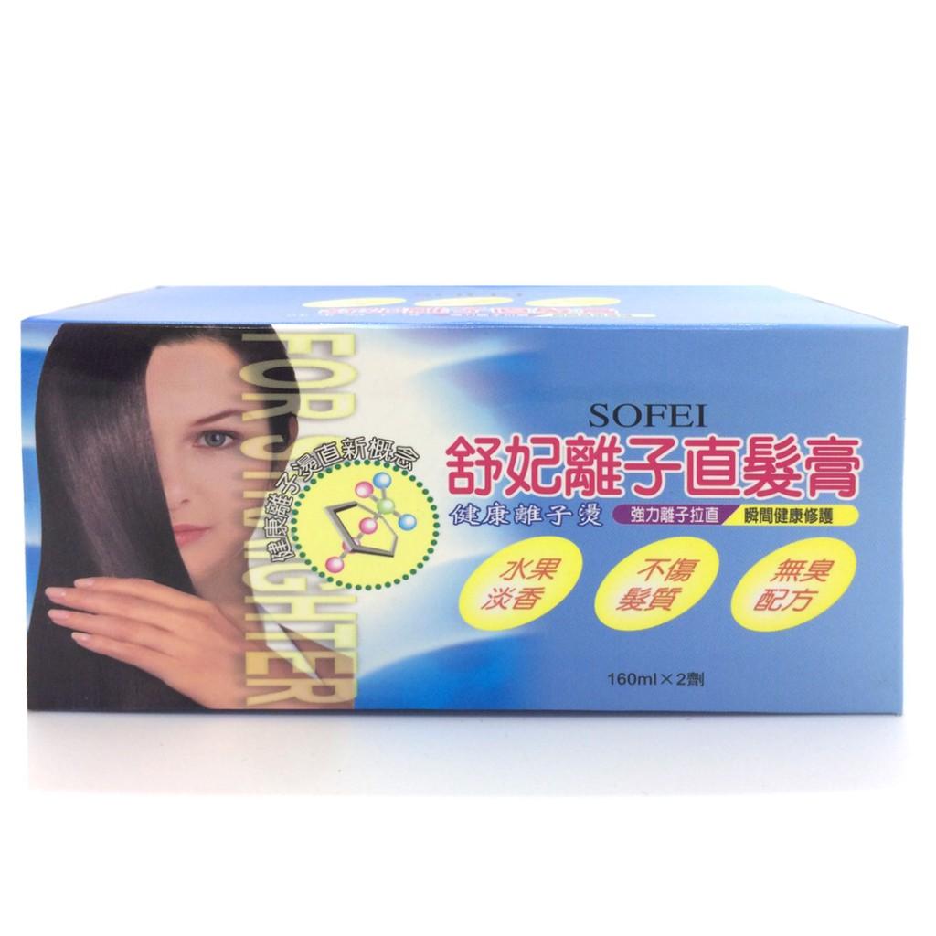 SOFEI 舒妃 離子 直髮膏160*2入 【美日多多褔利社】