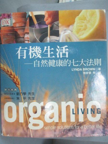 【書寶二手書T1/養生_QJB】有機生活-自然健康的七大法則_Lynda Brown