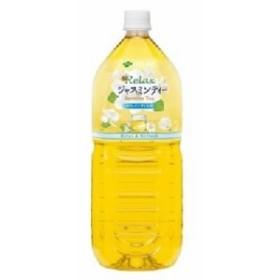 【まとめ買い お徳用 】伊藤園Relaxジャスミンティー 2.0L×6本(1ケース) ペットボトル