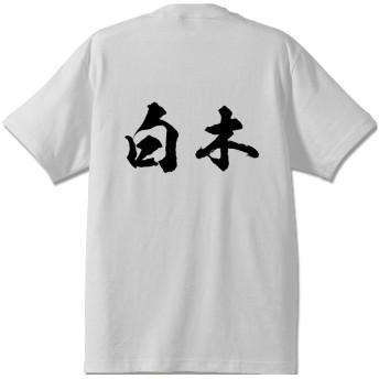 白木 オリジナル Tシャツ 書道家が書く プリント Tシャツ 【 名字 】 八.白T x 黒横文字(背面) サイズ:L