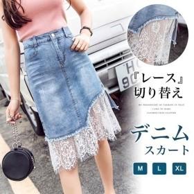 デニムスカート ロングスカート 膝丈 レディース レース切り替え デニム きれいめ 着回し 夏 韓国ファッション