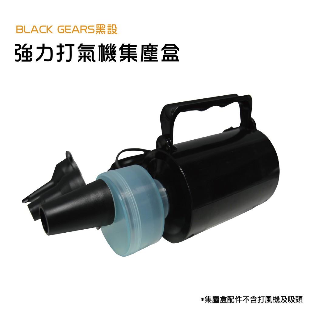 【悠遊戶外】黑設 強力打氣機集塵盒 附網袋