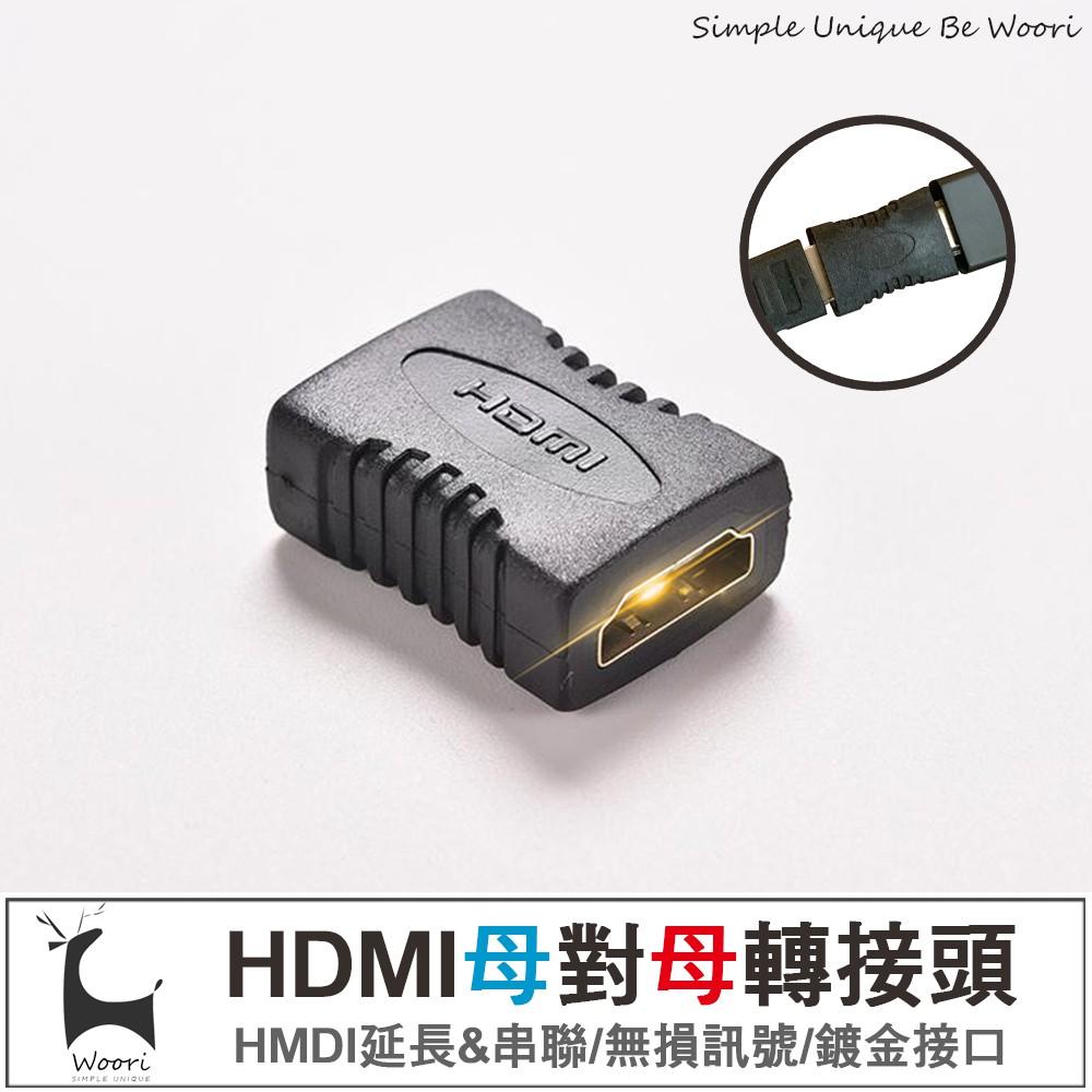 【含稅價】母對母 母轉母 轉接頭 1.4版 HDMI 串聯延長線 HDMI延長器 HD 雙母頭 直通頭 母母 對接 雙向