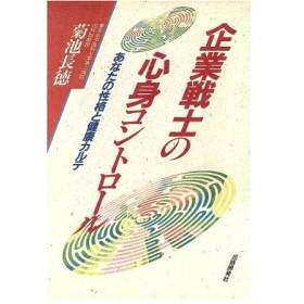 企業戦士の心身コントロール あなたの性格と健康カルテ/菊地長徳【著】