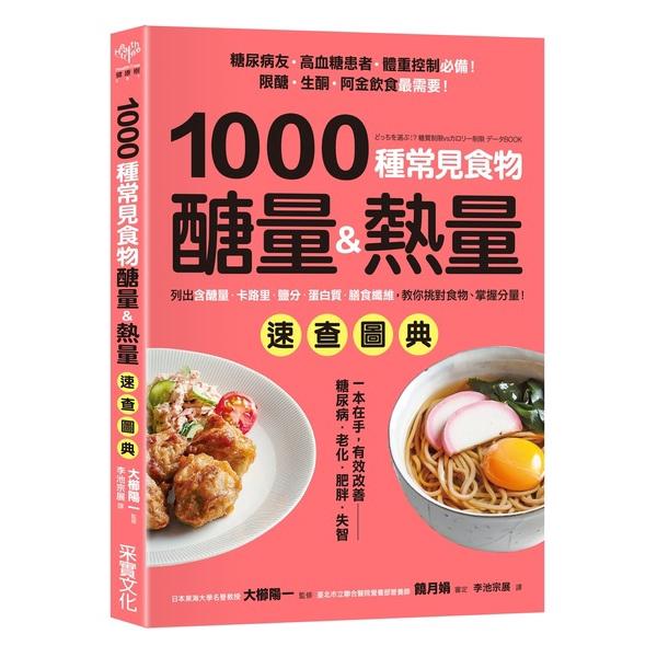 1000種常見食物醣量&熱量速查圖典